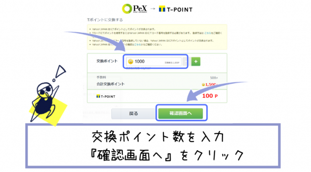 PeXからTポイントへの交換方法