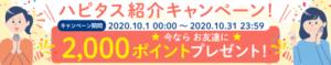 ハピタス友達紹介キャンペーン10月