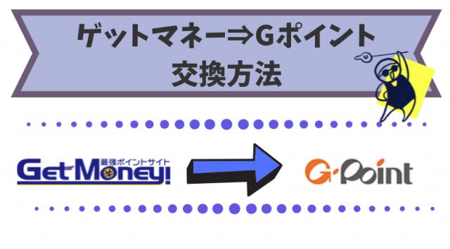 ゲットマネーからGポイントに交換する方法