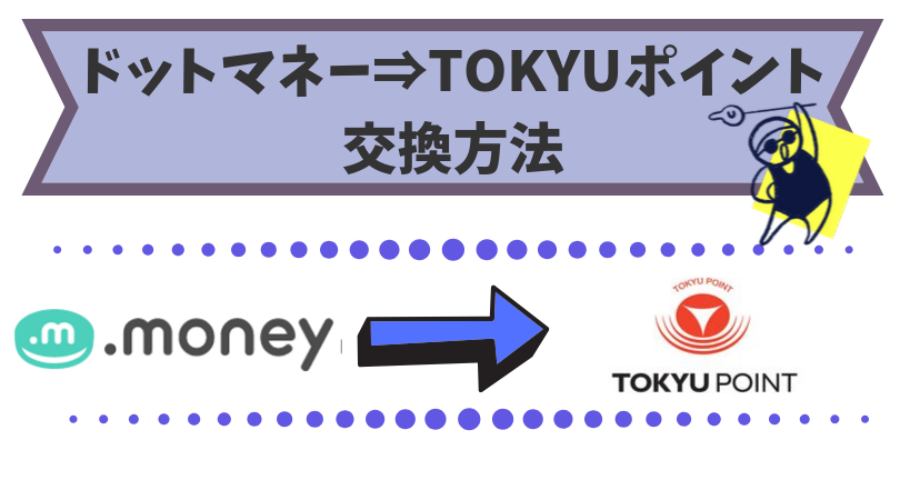 ドットマネーからTOKYUポイントへの交換方法