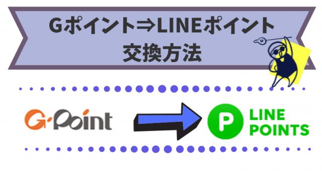 GポイントからLINEポイントへの交換方法