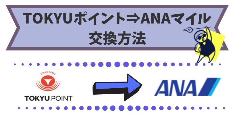 TOKYUポイントからANAマイルへの交換方法