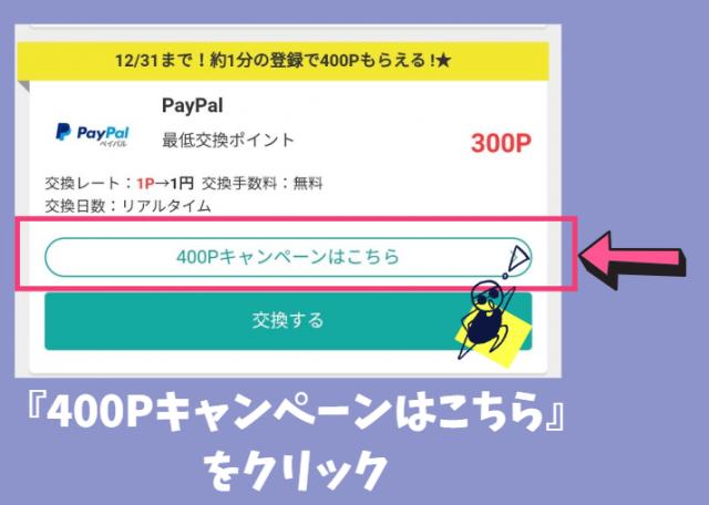 モッピーPayPal