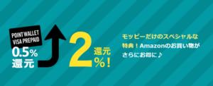 モッピーAmazon